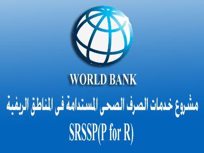 مشروع خدمات الصرف الصحى المستدامة فى المناطق الريفية (SRSSP(P for R