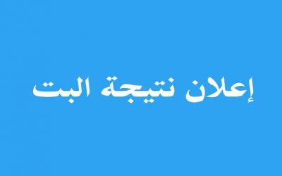 نتيجة البت للمناقصة المحدودة رقم (4) لسنة 2018/2019 عملية / تنفيذ محطة معالجة منشأه قرية ناصر (أم صابر) مركز بدر