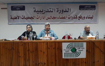 قام فريق المشاركة المجتمعية بحضور الدورة التدريبية لبناء ورفع قدرات أعضاء مجالس إدارات الجمعيات الأهلية