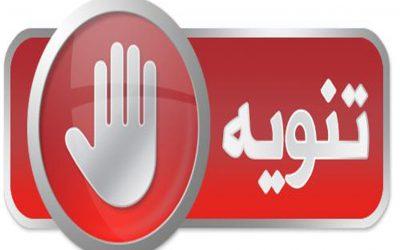 تنويه عن تخفيض الضغوط فقط بمدينة دمنهور اليوم الأحد الموافق ٢٠١٩/١٠/٢٠