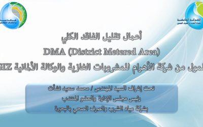 لاهتمام المهندس / محمد سعيد نشات رئيس مجلس الادارة والعضو المنتدب لتخفيض الفاقد من المياه