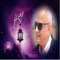 تهنئة السيد المهندس محمد سعيد نشأت رئيس مجلس الاداره والعضو المنتدب لجميع العاملين بالشركه بمناسبة شهر رمضان المبارك