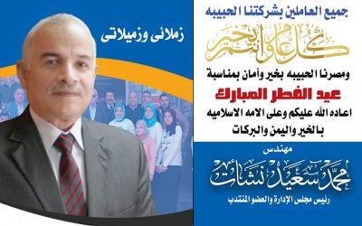 السيد  المهندس / محمد سعيد نشات رئيس مجلس الادارة والعضو المنتدب يهنئ جميع العاملين والأمة الإسلامية بعيد الفطر المبارك
