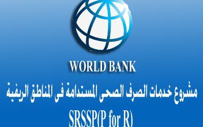 خطة الطرح المتوقعة للعام المالى 2018/2019 SRSSP – P for R