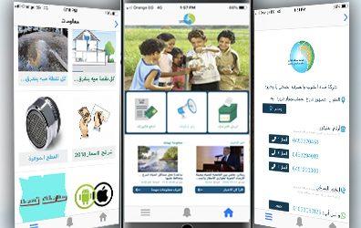 تطبيق الهاتف المحمول (HCWW 125)، لتلقى شكاوى المواطنين والسداد الالكتروني للفواتير المتعلقة بخدمات مياه الشرب والصرف الصحى
